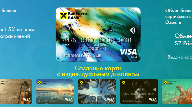 райффайзен банк кредитная карта все сразу цессия займа