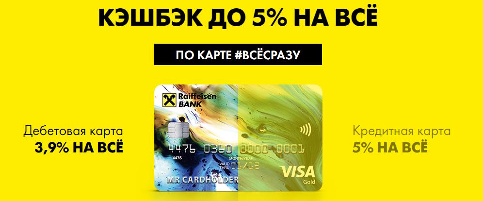 Кредитные карты райффайзен банка для зарплатных клиентов