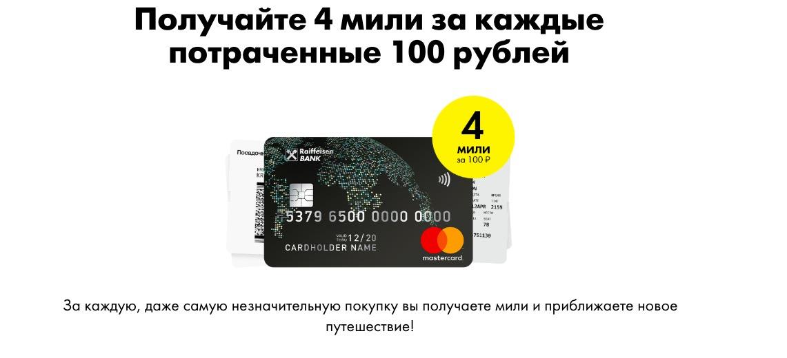 Райффайзенбанк карта buy and fly