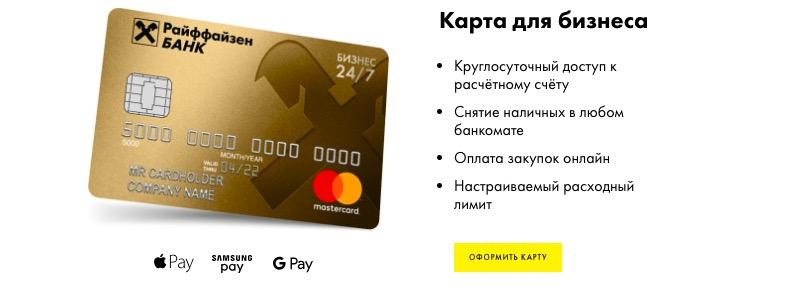 Страховка в счет погашения кредита